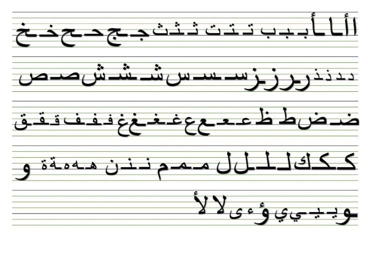 الحروف العربية بالمسافات للسنة اولى ابتدائي
