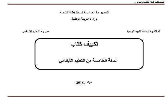 وثيقة تكييف كتاب اللغة العربية للسنة الخامسة ابتدائي