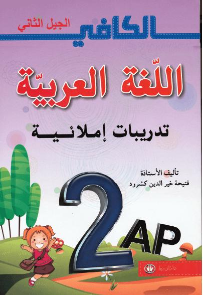 كتاب الكافي في اللغة العربية الثانية ابتدائي