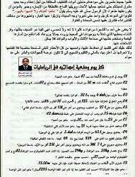 وضعيات إدماجية في اللغة العربية للسنة 5 ابتدائي