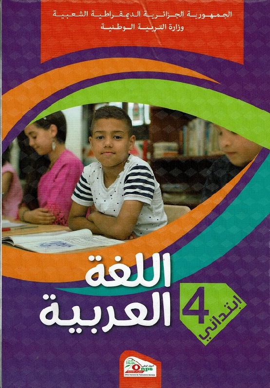 كتاب المتعلم اللغة العربية للسنة الرابعة ابتدائي