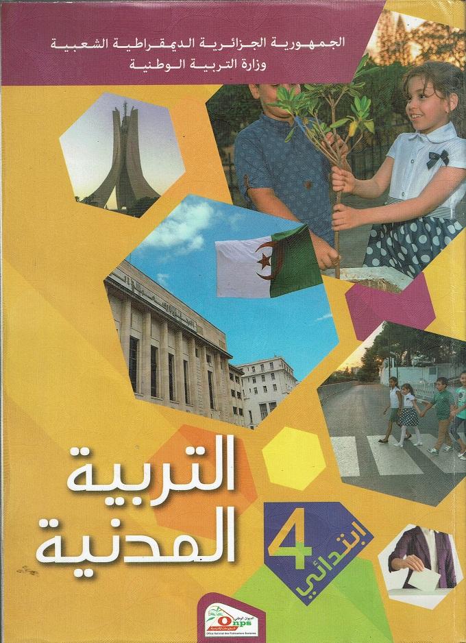 كتاب المتعلم للتربية الـمـدنـيـة 4 ابتدائي