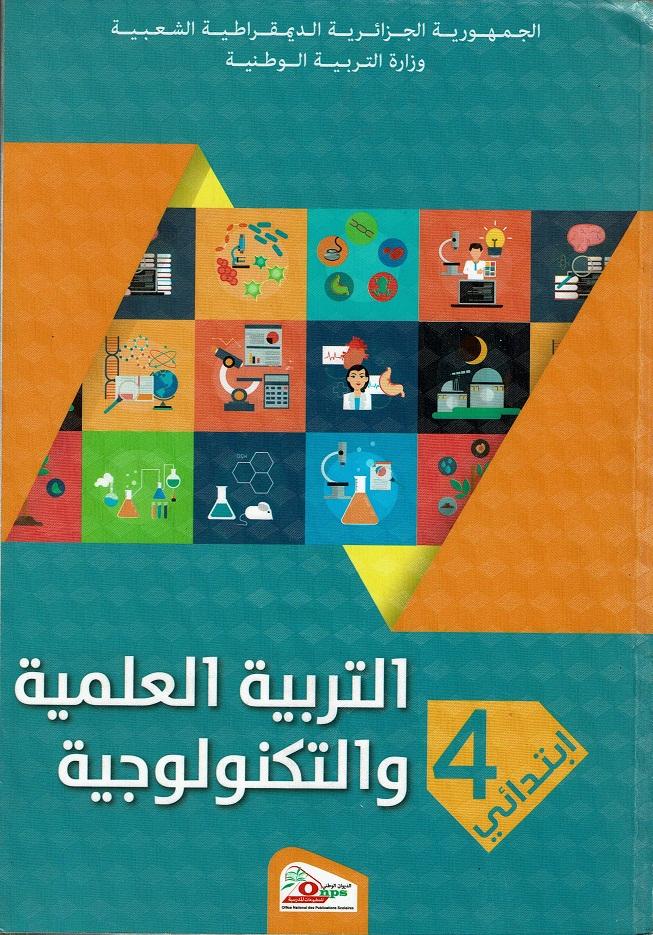 كتاب المتعلم للتربية العلمبة و التتكنولوجية الرابعة ابتدائي