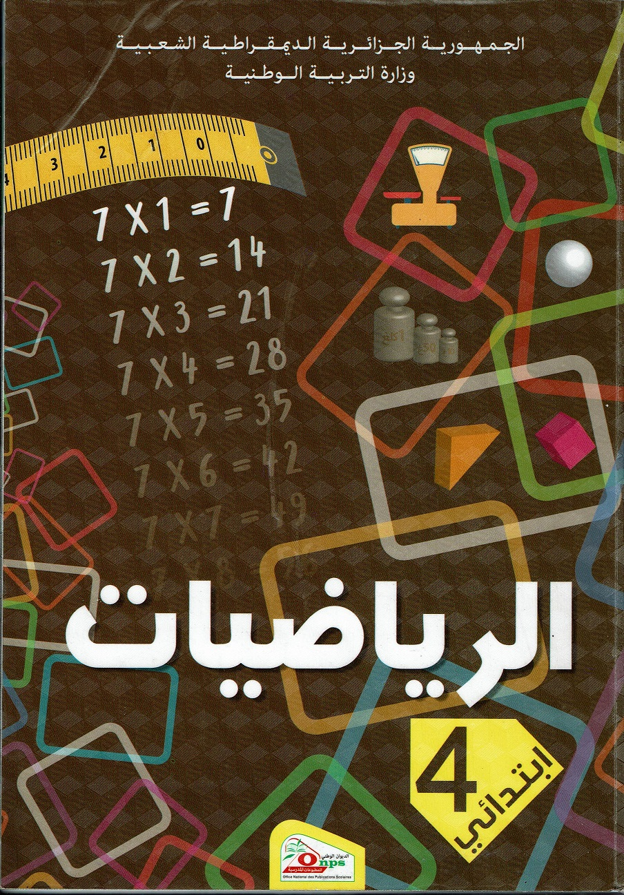 كتاب المتعلم للرياضيات السنة 4 ابتدائي