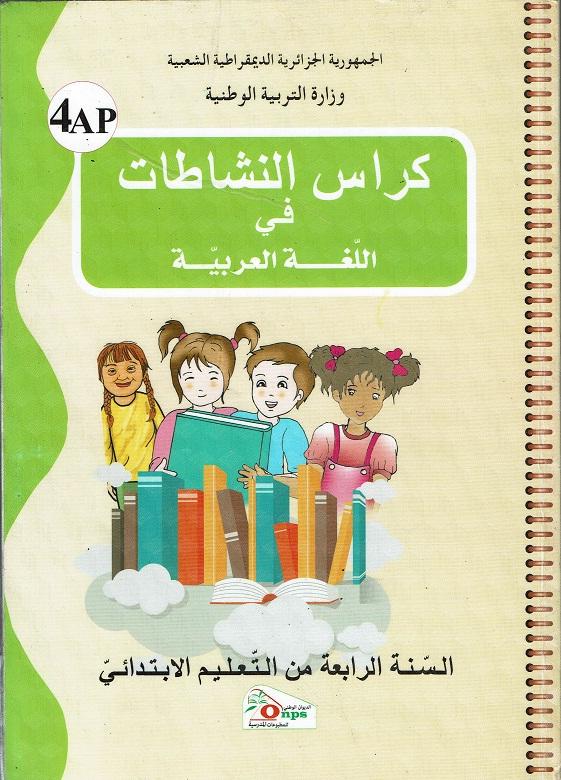 كراس النشاطات اللغة العربية 4 ابتدائي