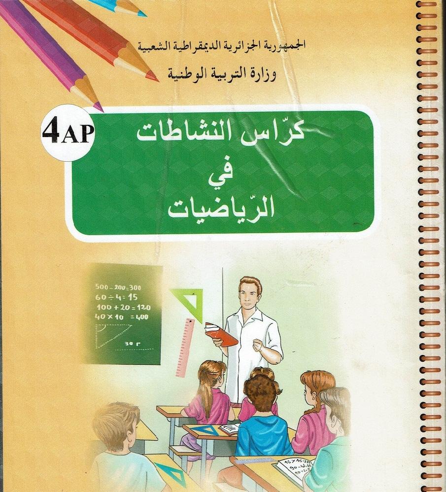 كراس النشاطات للرياضيات السنة 4 ابتدائي